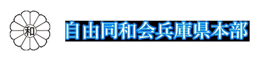 自由同和会兵庫県本部